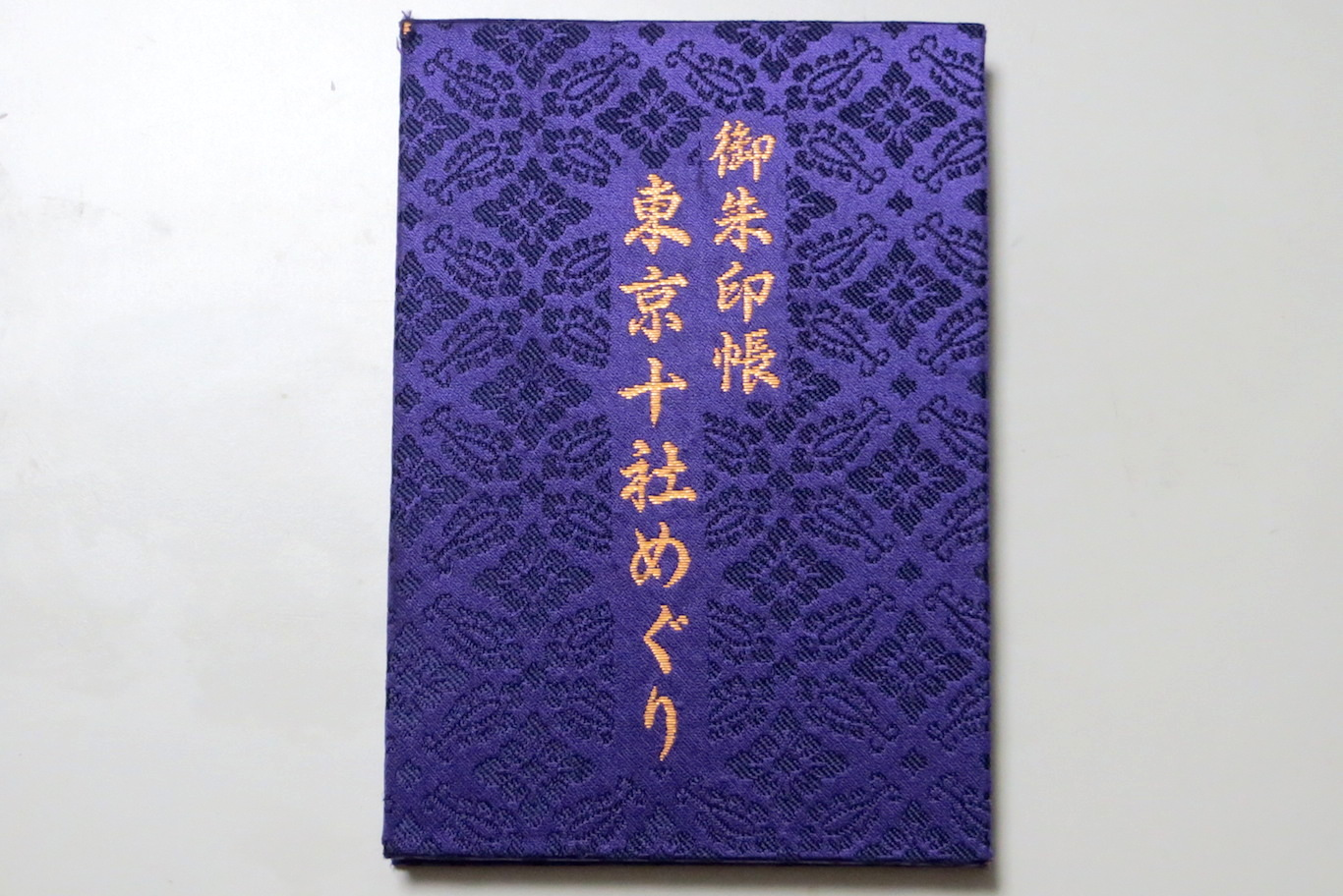 東京十社巡り御朱印帳