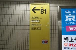 「押上駅」B1口