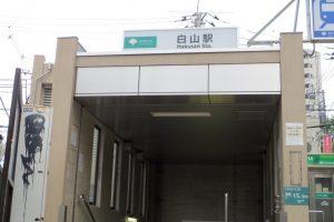 白山駅 A3口
