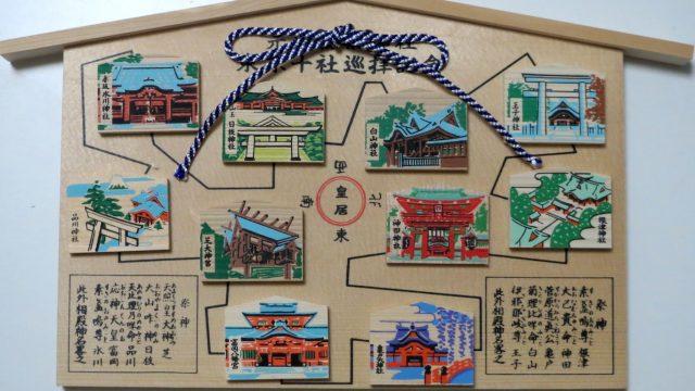東京十社絵馬