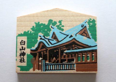 白山神社 十社絵馬