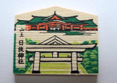 日枝神社 十社絵馬