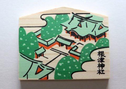根津神社 十社絵馬