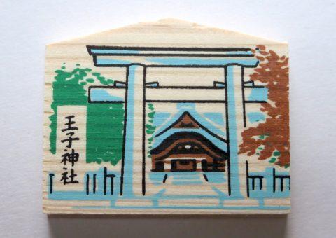 王子神社 十社絵馬