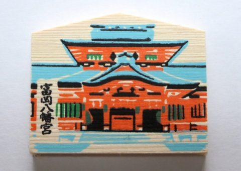 富岡八幡宮 十社絵馬
