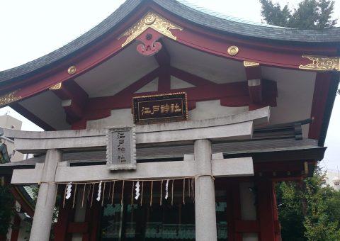 境内社 江戸神社