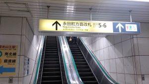 国会議事堂前駅 5番口