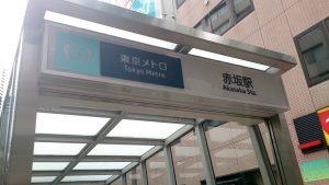 赤坂駅 6番口
