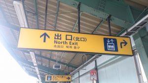 新馬場駅 北口