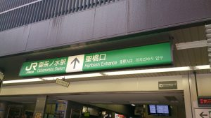 御茶ノ水駅 聖橋口