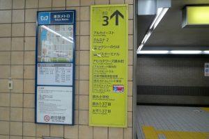 錦糸町駅 3番口
