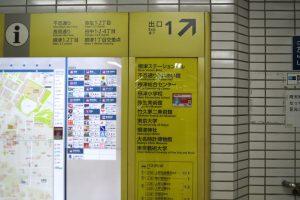 根津駅 1番口