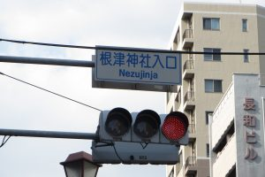 根津神社入口