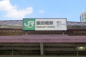 飯田橋駅 西口