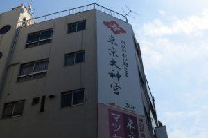 東京大神宮 案内看板