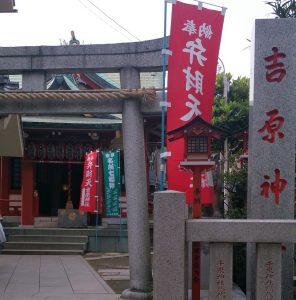 吉原神社 社号標・鳥居