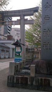 今戸神社 社号標・鳥居