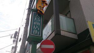 大鳥商店街