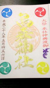 烏森神社 例大祭神輿渡御朱印