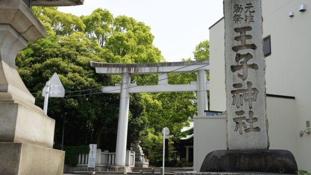 王子神社 社号標・鳥居
