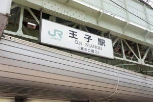 王子駅 北口(親水公園口)