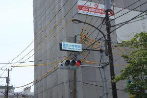 誠之小学校前(交差点)