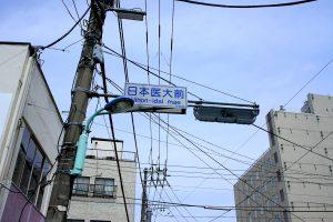 交差点(日本医大前)