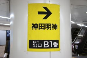 御茶ノ水駅 案内