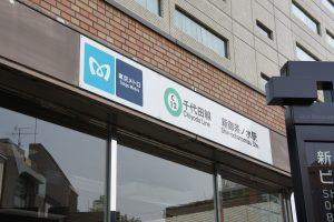 新御茶ノ水駅 B1口