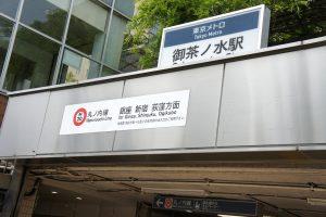 御茶ノ水駅 丸ノ内線