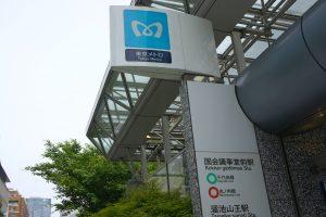 国会議事堂前駅 5番口 丸ノ内線