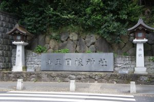 日枝神社 社号標(西)