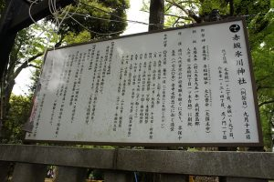 氷川神社 年中行事