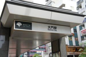 大門駅 A6口