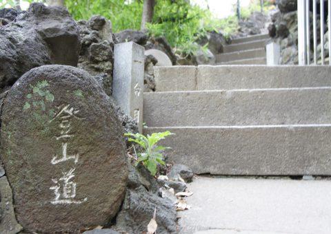 品川富士 登山道