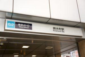 錦糸町駅 4番口