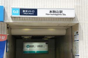 本駒込駅 1番口