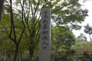 日本武尊銅像入口