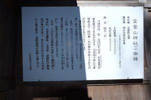 宝登山神社 ご由緒