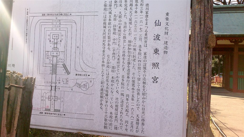 御由緒 仙波東照宮