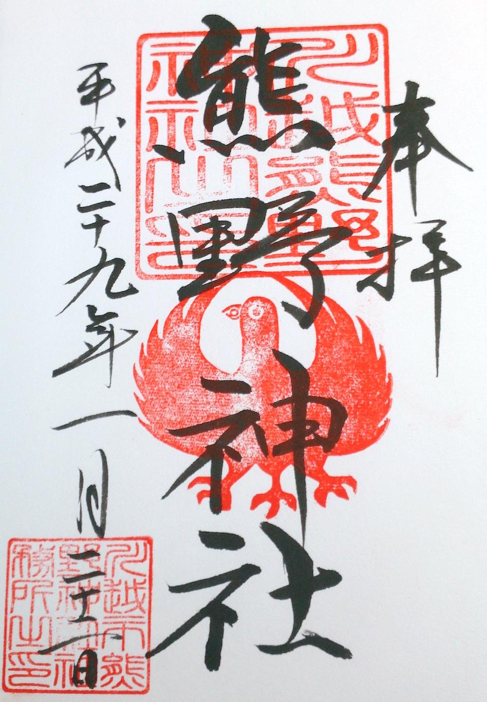 御朱印 川越熊野神社
